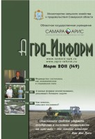agro-inform 2011-03 cover