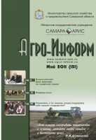 agro-inform 2011-05 cover