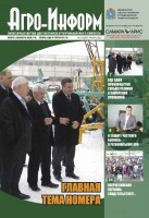 agro-inform 2012-01 cover