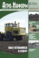 agro-inform 2012-02 cover