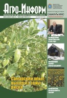 agro-inform 2012-03 cover