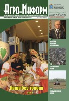 agro-inform 2012-05 cover