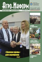agro-inform 2012-06 cover