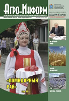 agro-inform 2012-08 cover