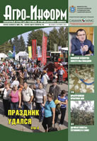 agro-inform 2012-09 cover