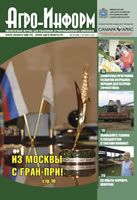 agro-inform 2012-10 cover