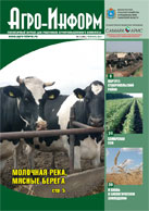 agroinform 2014 02 cover